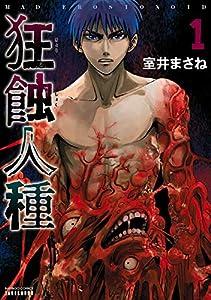 狂蝕人種 (1) (バンブーコミックス)