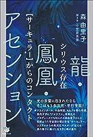 シリウス存在【サーキュラー】からのコンタクト  龍・鳳凰・アセンション