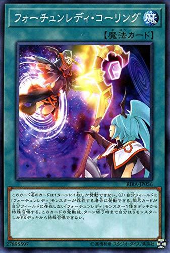 遊戯王カード フォーチュンレディ・コーリング(ノーマル) ライジング・ランペイジ(RIRA) | 通常魔法 ノーマル