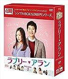 ラブリー・アラン DVD-BOX2<シンプルBOX 5,000円シリーズ>[DVD]
