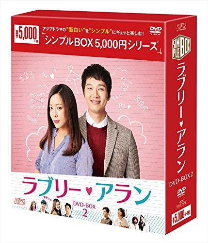 ラブリー・アラン DVD-BOX2<シンプルBOXシリーズ>