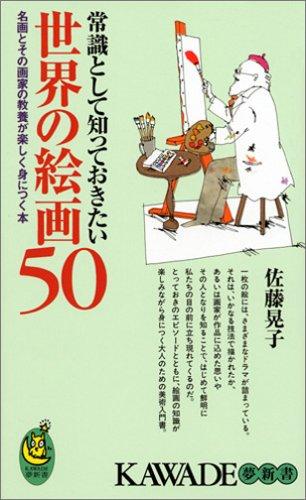 常識として知っておきたい世界の絵画50 (KAWADE夢新書)の詳細を見る
