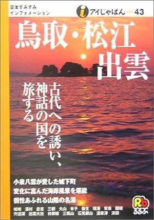 鳥取・松江・出雲 (アイじゃぱん)