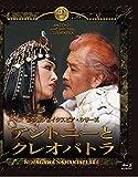 アントニーとクレオパトラ [Blu-ray]