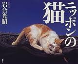 ニッポンの猫 画像
