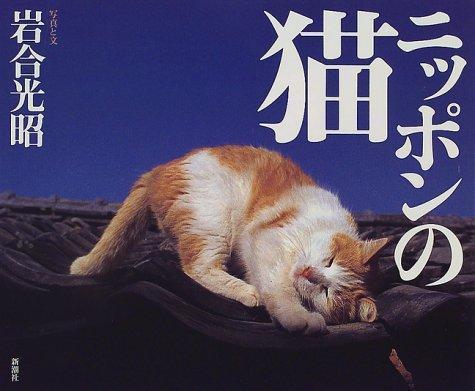 ニッポンの猫の詳細を見る
