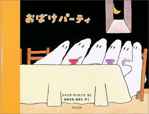 おばけパーティ (ほるぷ出版の大きな絵本)の詳細を見る