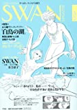 SWAN MAGAGINE Vol.28 2012夏号