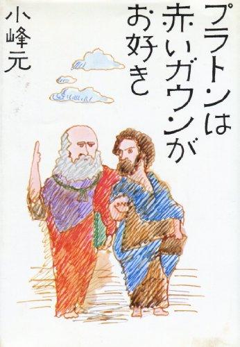 プラトンは赤いガウンがお好き (1977年)の詳細を見る