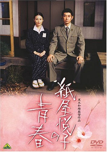 紙屋悦子の青春 [DVD]の詳細を見る