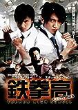 鉄拳高 同級生はケンカ王 [DVD]