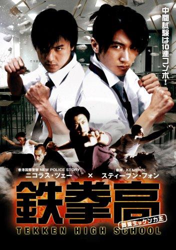 鉄拳高 同級生はケンカ王 [DVD]の詳細を見る