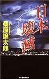 日本壊滅  / 桑原 譲太郎 のシリーズ情報を見る
