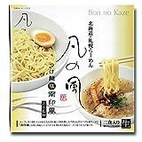 北海道 ・ 札幌らーめん 凡の風 つけ麺 南印風 塩 2食入 × 3箱