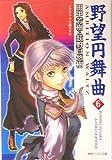 野望円舞曲 (6) (徳間デュアル文庫)