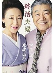 中尾彬、高級すし店 「久兵衛」 のホテルオークラ提訴に持論 「お寿司って格で食うものじゃなくてネタで食うもの」