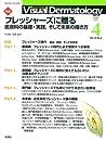 Visual Dermatology 2015年4月号 Vol.14 No.4