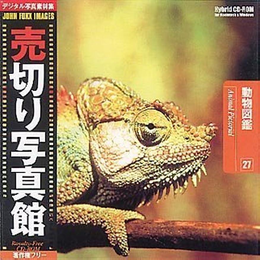 パック修理工ゆでる売切り写真館 JFIシリーズ 27 動物図鑑