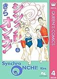 シンクロオンチ! 4 (クイーンズコミックスDIGITAL)
