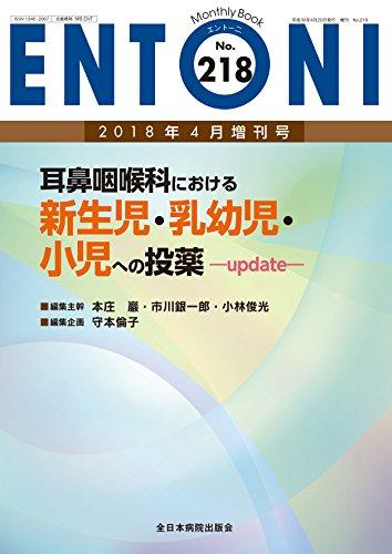 耳鼻咽喉科における新生児・乳幼児・小児への投薬-update- (MB ENTONI(エントーニ))