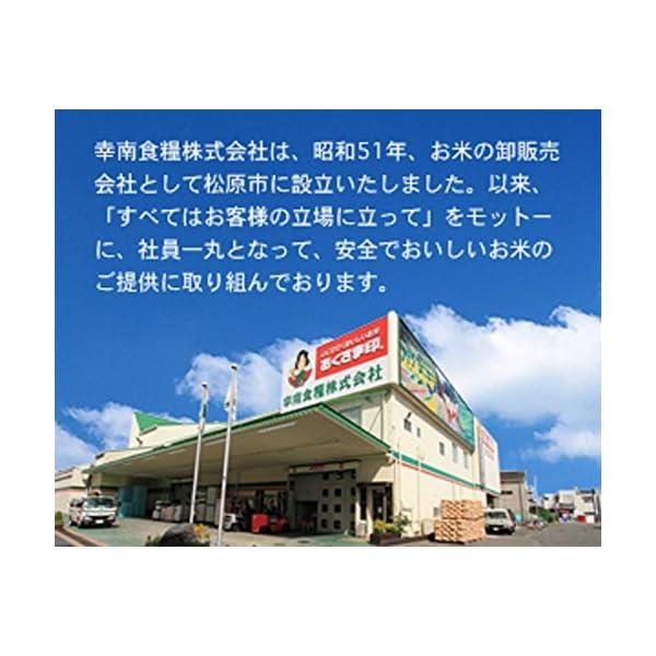 【精米】新潟県 北越後産 特別栽培米 白米 こ...の紹介画像5