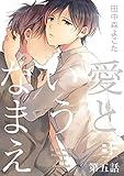 愛というなまえ 5 (BF Series)
