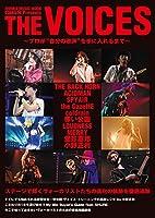 "GiGS Presents THE VOICES~プロが""自分の歌声""を手に入れるまで (シンコー・ミュージックMOOK)"