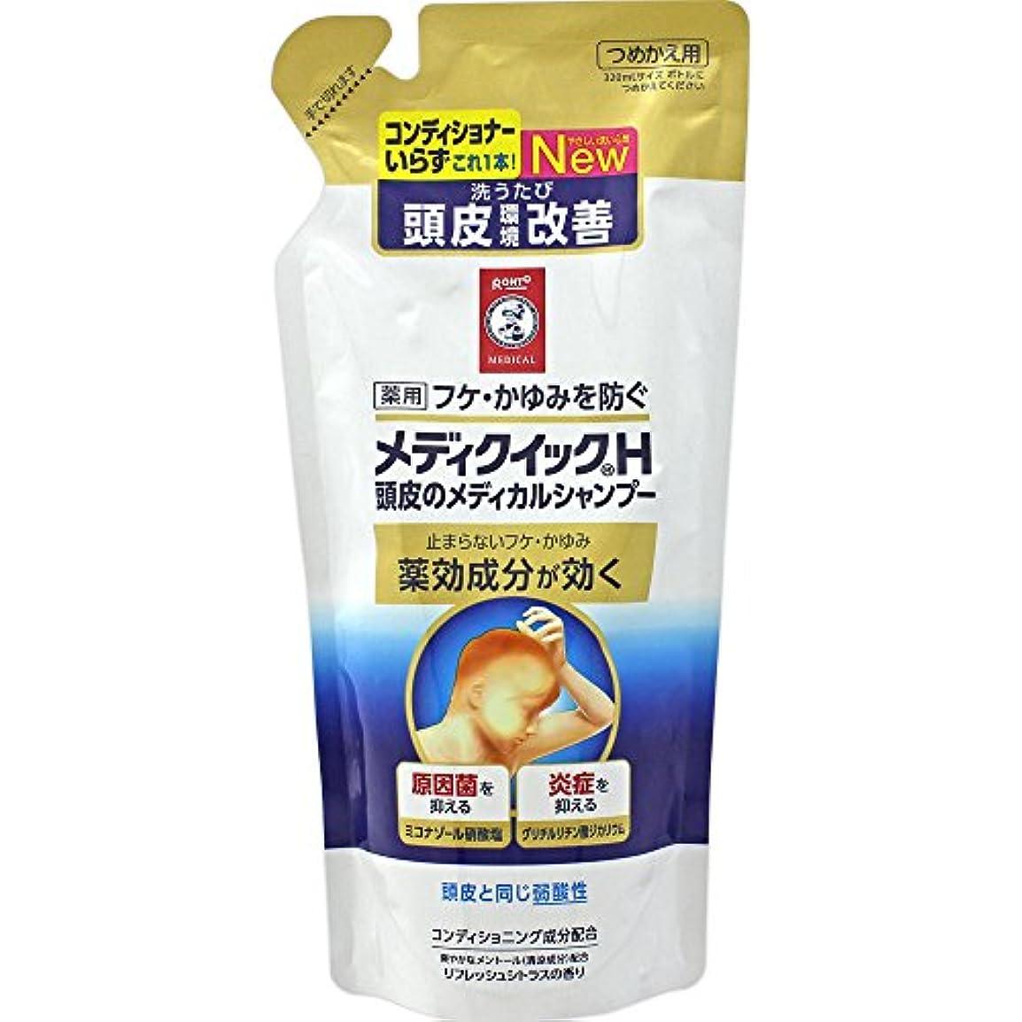 【医薬部外品】メディクイックH ふけ?かゆみを防ぐ 頭皮環境改善 メディカルシャンプー つめかえ用 280ml