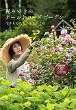 DVD>梶みゆきのオールドローズガーデンDVD+BOOK 生きものたちが命を紡ぐ庭 (NHK出版DVD+BOOK) 画像