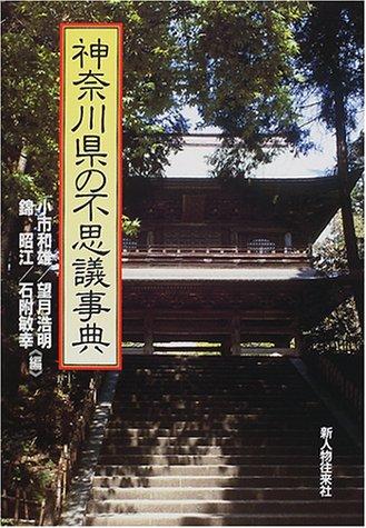 神奈川県の不思議事典
