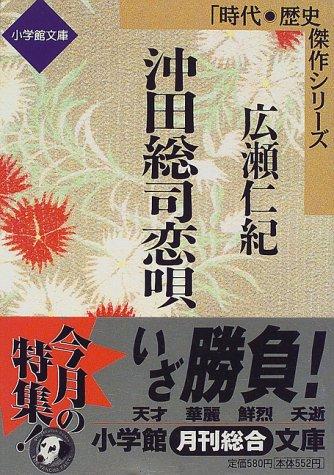 沖田総司恋唄 (小学館文庫―時代・歴史傑作シリーズ)の詳細を見る