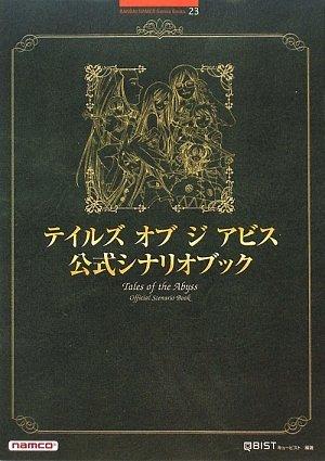 テイルズ オブ ジ アビス公式シナリオブック (BANDAI NAMCO Games Books)