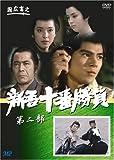 新吾十番勝負 2 [DVD]