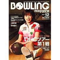 BOWLING magazine (ボウリング・マガジン) 2007年 12月号 [雑誌]