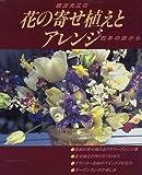 難波光江の花の寄せ植えとアレンジ―四季の庭から (主婦の友生活シリーズ)
