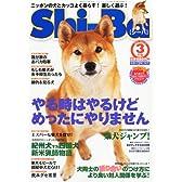 Shi-Ba (シーバ) 2011年 03月号 [雑誌]