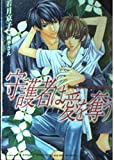 守護者は愛を奪う / 若月 京子 のシリーズ情報を見る