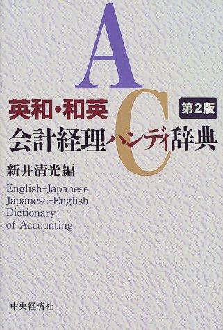 英和・和英会計経理ハンディ辞典