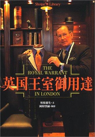 英国王室御用達 (Shotor Library)の詳細を見る