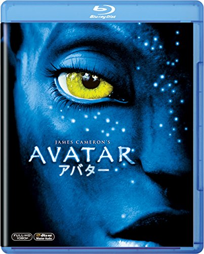 アバター [AmazonDVDコレクション] [Blu-ray]