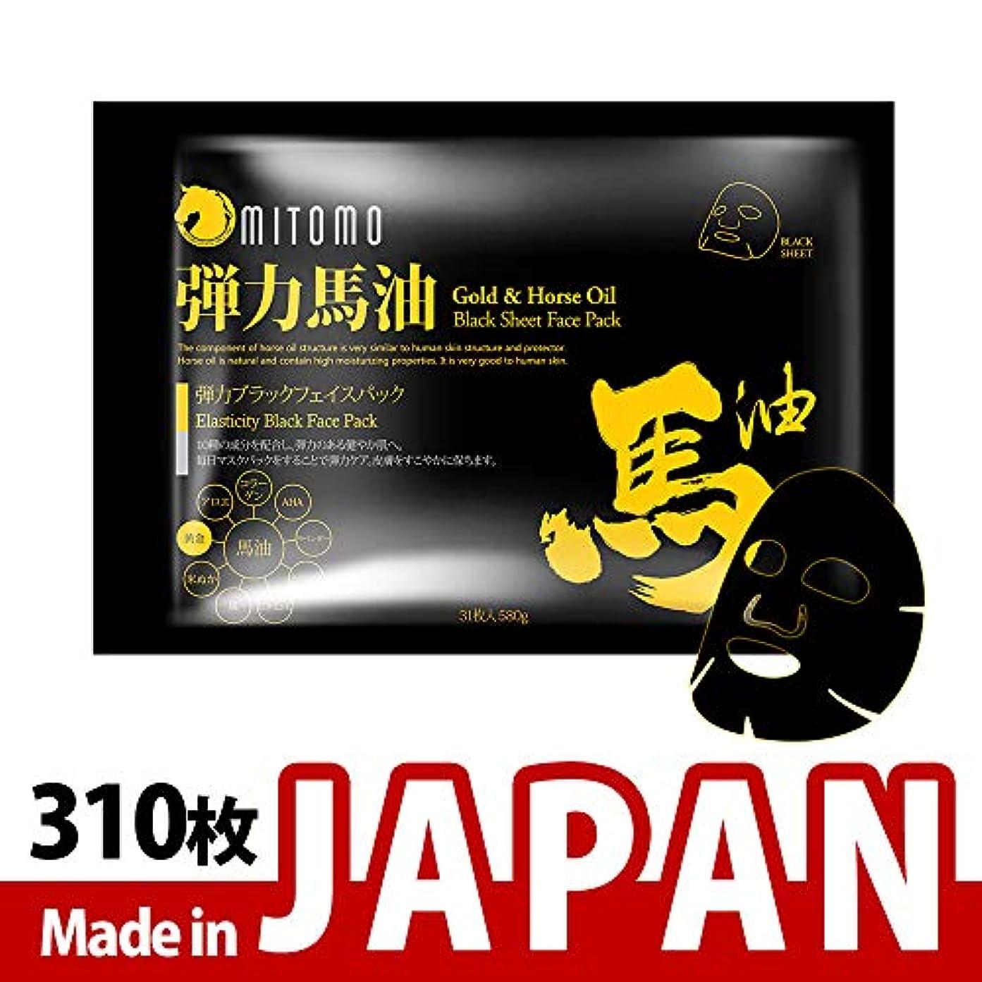 送金飲食店降下MITOMO【MC740-C-0】日本製シートマスク/31枚入り/310枚/美容液/マスクパック/送料無料