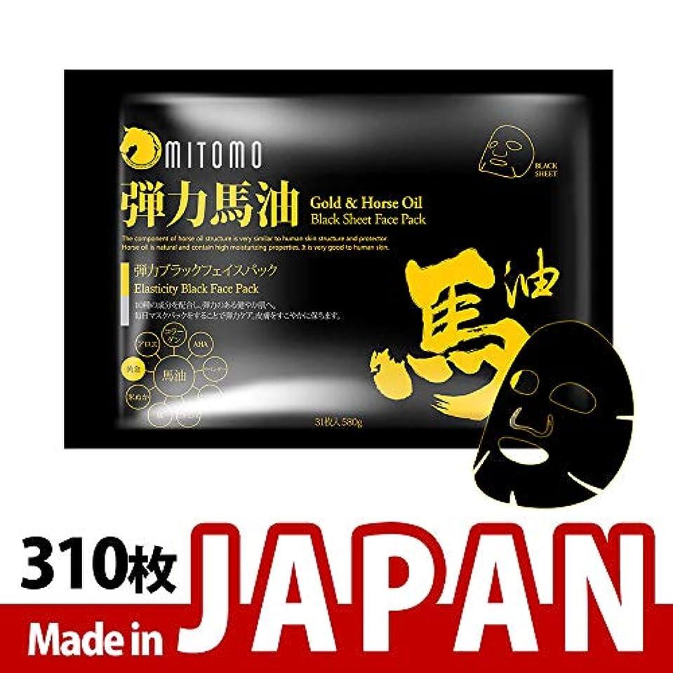お香細心の予約MITOMO【MC740-C-0】日本製シートマスク/31枚入り/310枚/美容液/マスクパック/送料無料