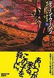 サイレント・アイズ〈下〉 (講談社文庫)