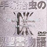 手塚治虫の旧約聖書物語 第9巻 [DVD]