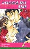 コンサルタントは二度、恋をする / 宮本 恭名 のシリーズ情報を見る