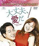 大丈夫、愛だ<コンプリート・シンプルDVD-BOX5,000円シリーズ>【期間限定生産】[DVD]
