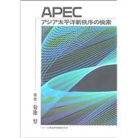 APEC―アジア太平洋新秩序の模索