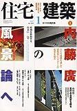 住宅建築 2007年 01月号 [雑誌]
