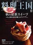 料理王国 2008年 11月号 [雑誌] 画像