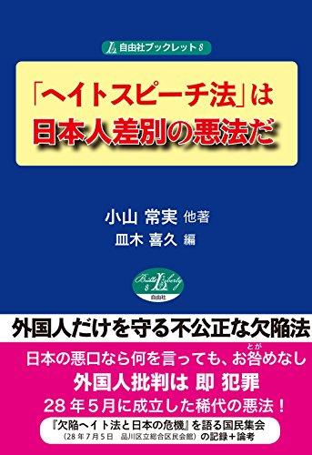[画像:「ヘイトスピーチ法」は日本人差別の悪法だ (自由社ブックレット8)]